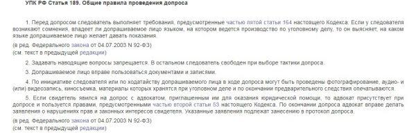 Выписка из статьи 189 УПК РФ