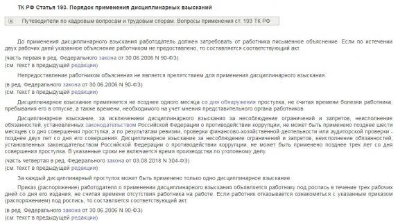 Выписка из статьи 193 Трудового кодекса РФ