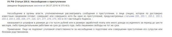 Выписка из статьи 206.6 УК РФ