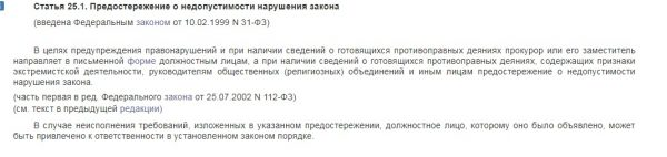 Выписка из статьи 25.1 ФЗ-2202-1 от 17.01.1992 годам