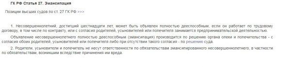 Выписка из статьи 27 ГК РФ