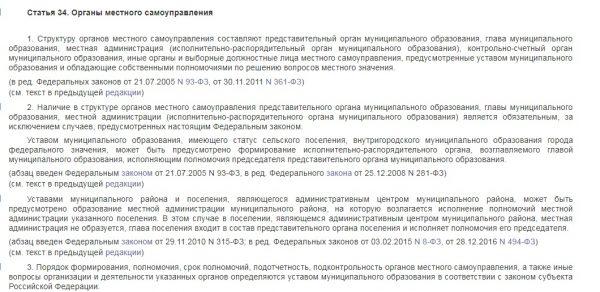 Выписка из статьи 34 ФЗ-131 от 06.10.2003 года