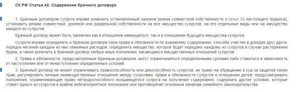 Выписка из статьи 42 СК РФ