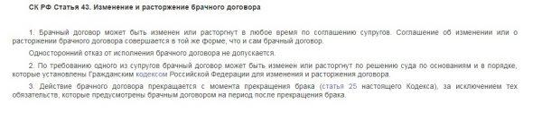 Выписка из статьи 43 СК РФ