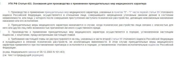 Выписка из статьи 433 УПК РФ