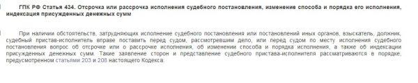Выписка из статьи 434 ГПК РФ