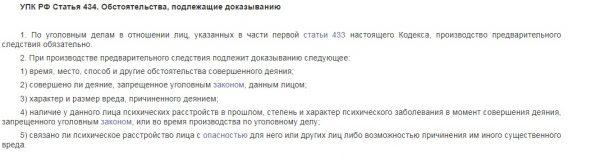 Выписка из статьи 434 УПК РФ