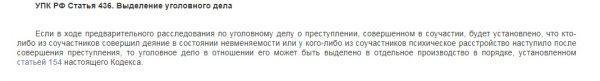 Выписка из статьи 436 УПК РФ