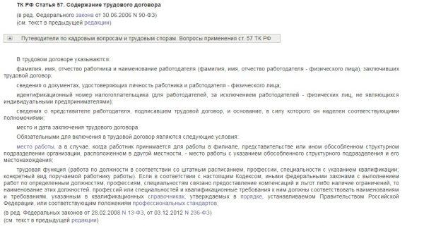 Выписка из статьи 57 ТК РФ