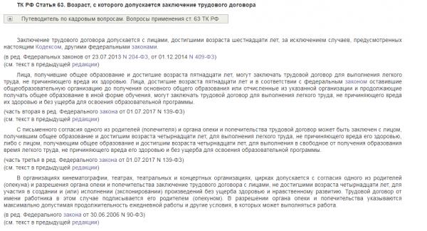 Выписка из статьи 63 ТК РФ