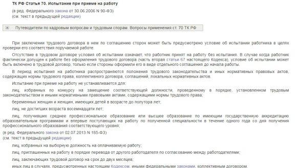 Выписка из статьи 70 ТК РФ