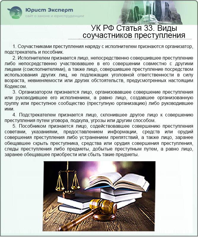 УК РФ Статья 33. Виды соучастников преступления