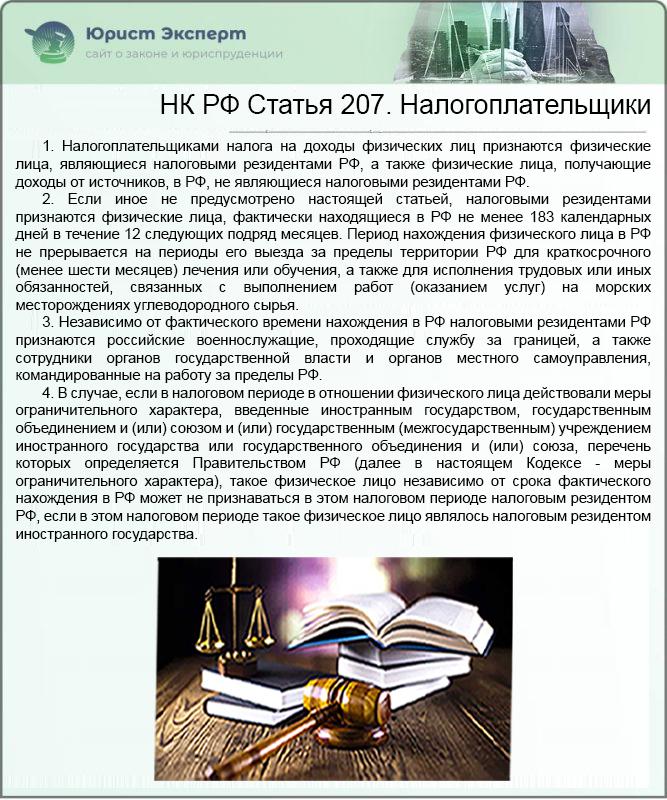 НК РФ Статья 207. Налогоплательщики
