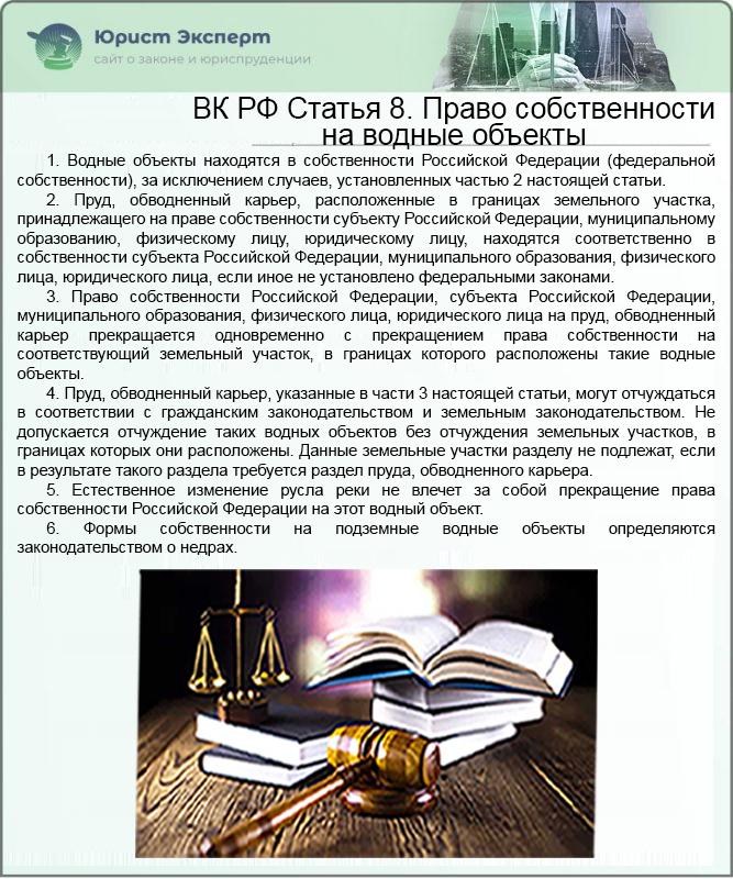 ВК РФ Статья 8. Право собственности на водные объекты