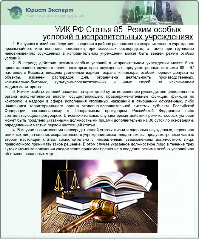 УИК РФ Статья 85. Режим особых условий в исправительных учреждениях