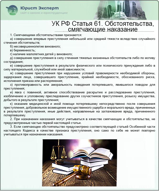 УК РФ Статья 61. Обстоятельства, смягчающие наказание