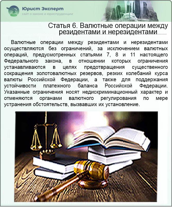 Статья 6. Валютные операции между резидентами и нерезидентами
