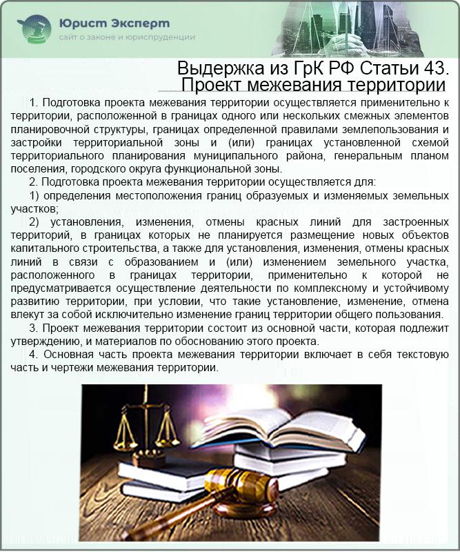 Выдержка из ГрК РФ Статьи 43. Проект межевания территории
