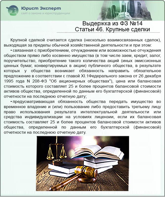 Выдержка из ФЗ №14 Статьи 46. Крупные сделки