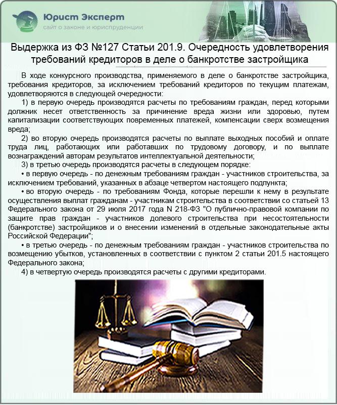 Выдержка из ФЗ №127 Статьи 201.9. Очередность удовлетворения требований кредиторов в деле о банкротстве застройщика