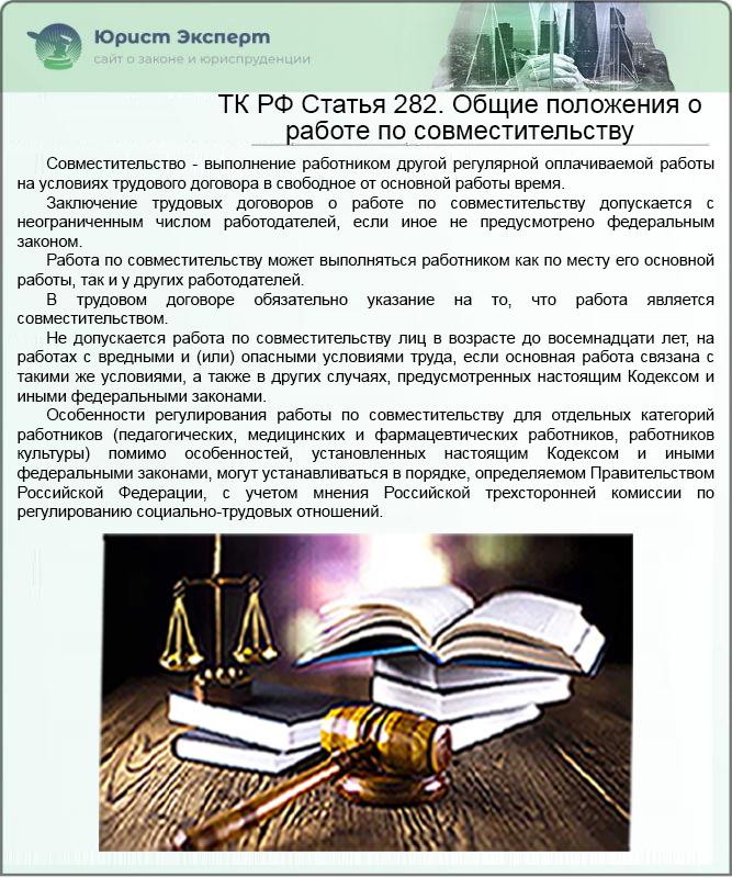 ТК РФ Статья 282. Общие положения о работе по совместительству