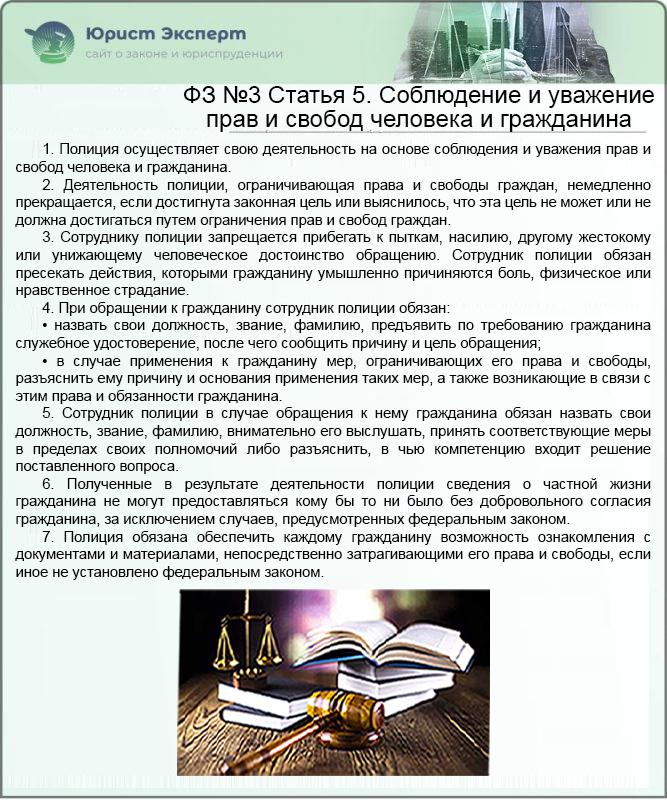 ФЗ №3 Статья 5. Соблюдение и уважение прав и свобод человека и гражданина