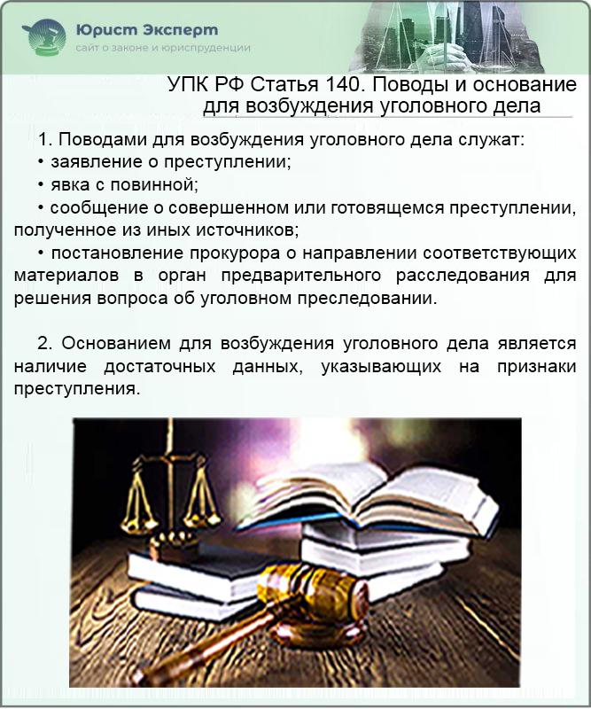 УПК РФ Статья 140. Поводы и основание для возбуждения уголовного дела