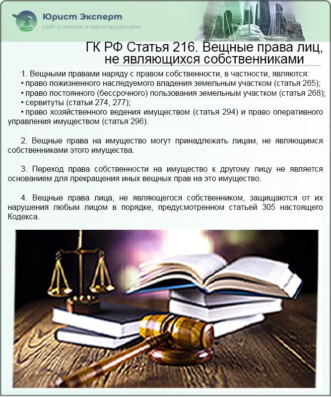 ГК РФ Статья 216. Вещные права лиц, не являющихся собственниками