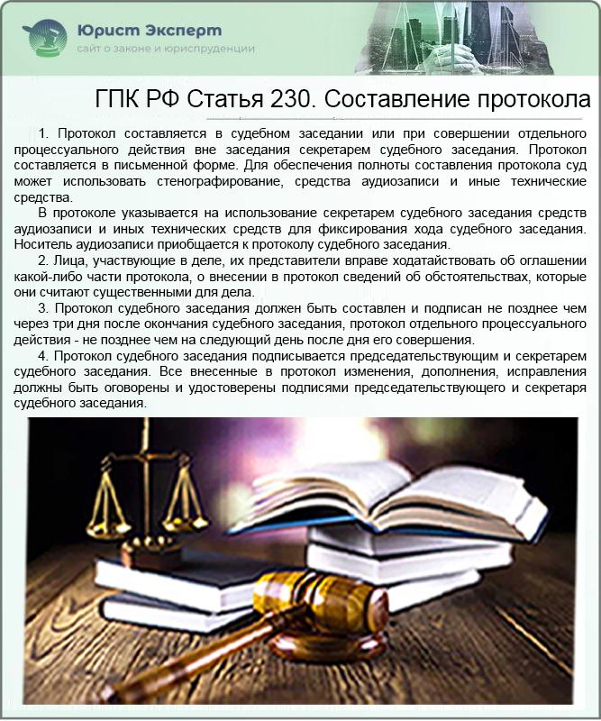 ГПК РФ Статья 230. Составление протокола