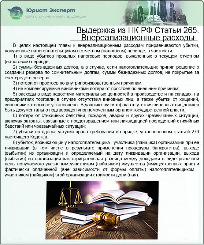 Выдержка из НК РФ Статьи 265. Внереализационные расходы
