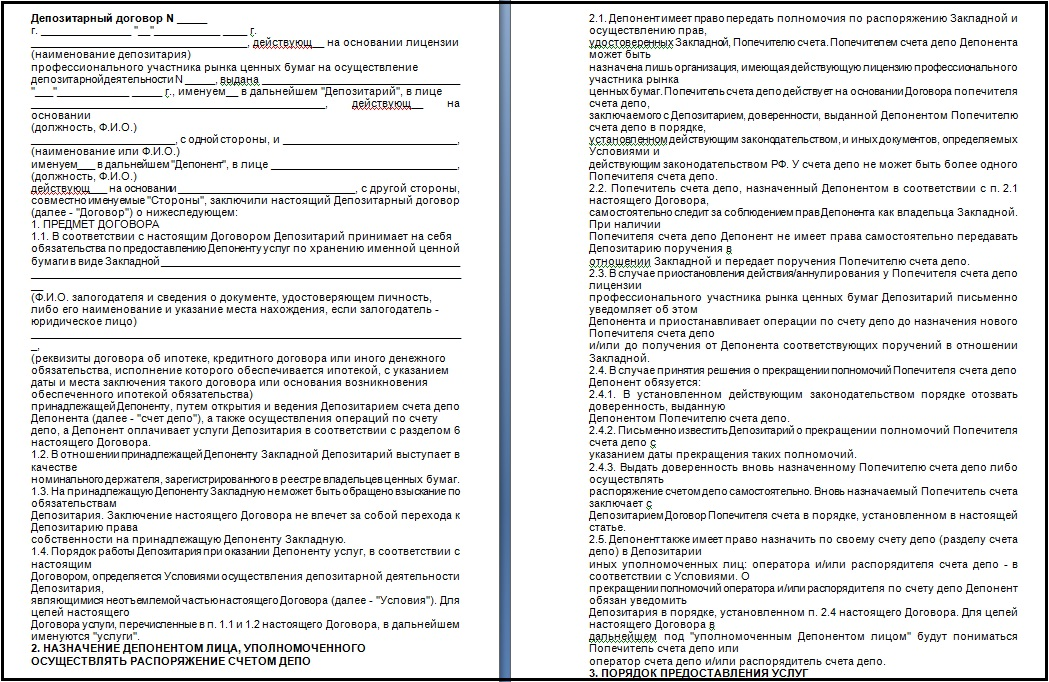 Образец депозитарного договора, стр. 1