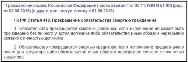 Статья 418. Прекращение обязательства смертью гражданина (ФЗ № 51)
