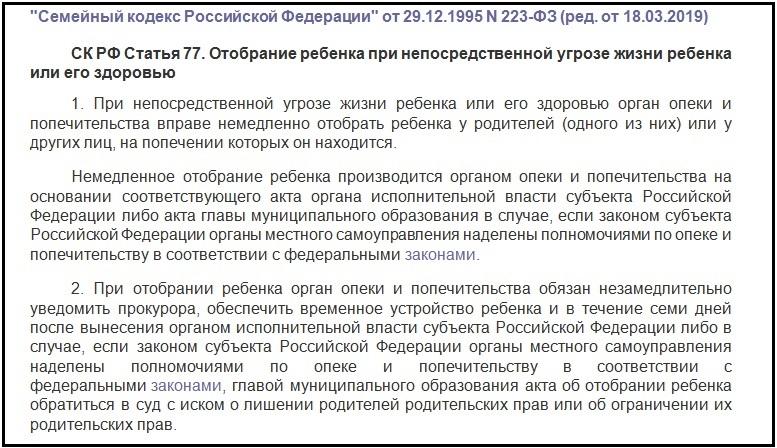 Статья 77.  Отобрание ребенка при непосредственной угрозе жизни ребенка или его здоровью (ФЗ № 223)