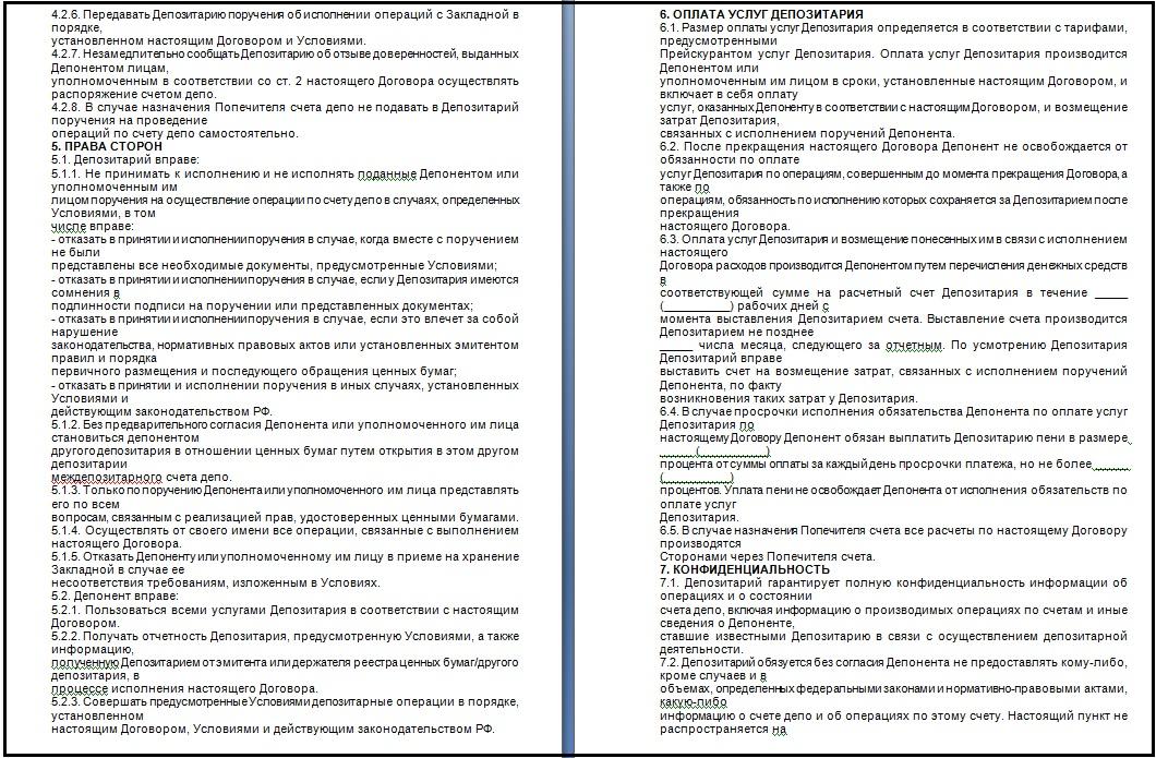 Образец депозитарного договора, стр. 3