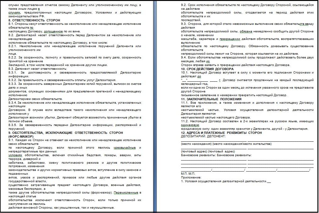 Образец депозитарного договора, стр. 4