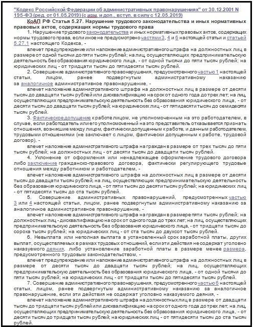Статья 5.27. Нарушение трудового законодательства и иных нормативных правовых актов, содержащих нормы трудового права (ФЗ № 195)