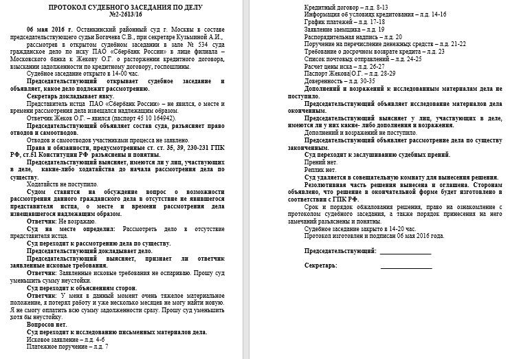 Образец протокола судебного заседания