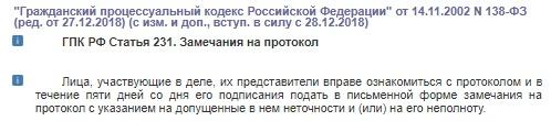 ГПК РФ Статья 231. Замечания на протокол