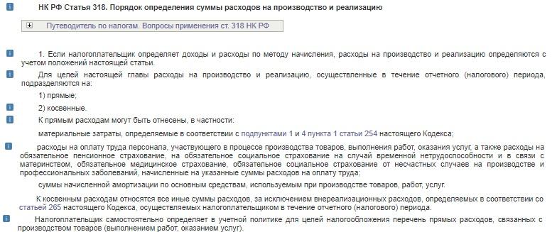 НК РФ Статья 318. Порядок определения суммы расходов на производство и реализацию