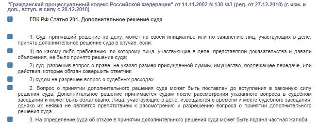 Увольнение генерального директора ООО по собственному желанию
